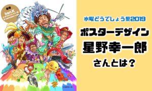 漫画家星野倖一郎さんが描いたポスターデザイン【メイン画像】|水曜どうでしょう祭