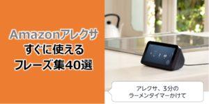 すぐに使えるおすすめアレクサフレーズ・ワード集40選|Amazon Echo