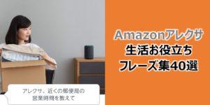 【質問・計算・翻訳】生活お役立ち系おすすめアレクサフレーズ・ワード集30選|Amazon Echo