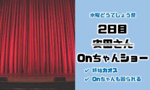 大泉さんミスター安田さんも出演|カオスなOnちゃん(オンちゃん)ショー【水曜どうでしょう祭2019二日目】