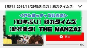 公式フル動画情報|アンタッチャブルの漫才復活!『全力!脱力タイムズ』『THE MANZAI』【見逃し配信】
