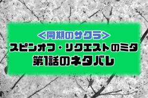 第1話ネタバレ|同期のサクラのスピンオフドラマ「リクエストのミタ」【蓮太郎とすみれの馴れ初め】