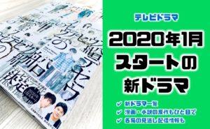 一覧表|2020年1月スタート冬ドラマのまとめ【漫画や小説の原作は?】