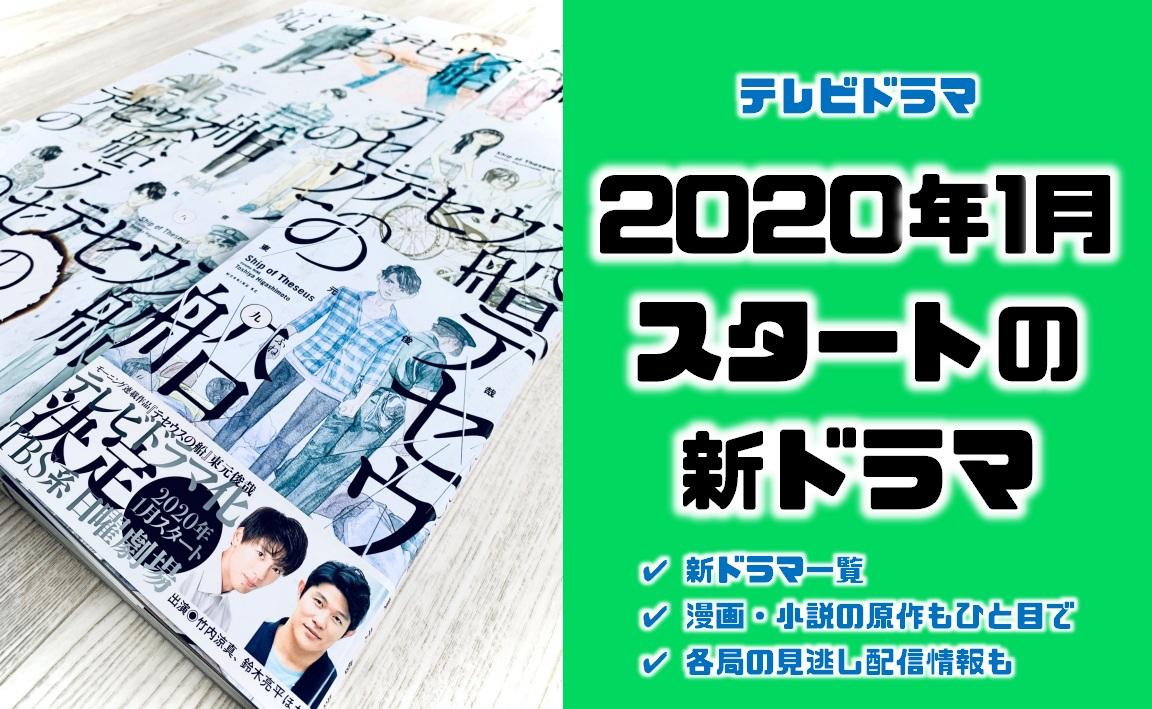 2020 ドラマ