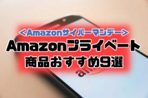 サイバーマンデー2019|Amazon限定ブランドがねらい目【一覧で分かるプライベートブランドおすすめ9選・...