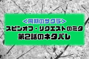 第2話ネタバレ|同期のサクラのスピンオフドラマ「リクエストのミタ」【あのFAX作戦の裏側】