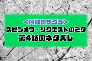 第4話ネタバレ|同期のサクラのスピンオフドラマ「リクエストのミタ」【さよならの前夜】