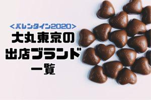 バレンタイン2020|大丸東京の出店93ブランド・メーカーの一覧表【メーカー・チョコレート・ショコラ】