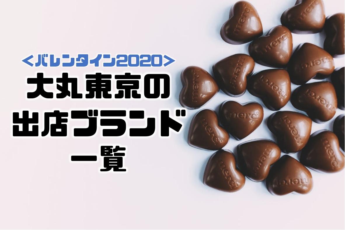 バレンタイン 横浜 高島屋
