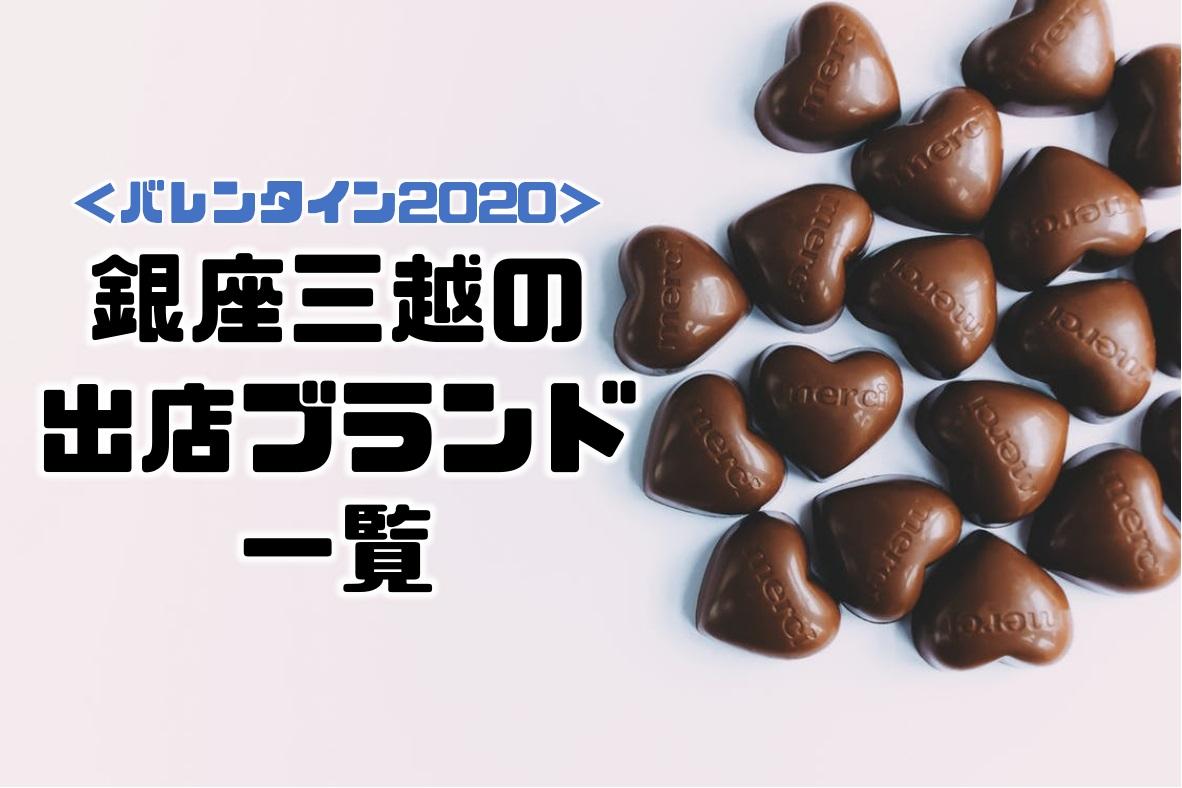 三越 バレンタイン 銀座