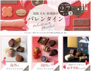 大丸東京松坂屋のバレンタイン2020年チョコレートブランド