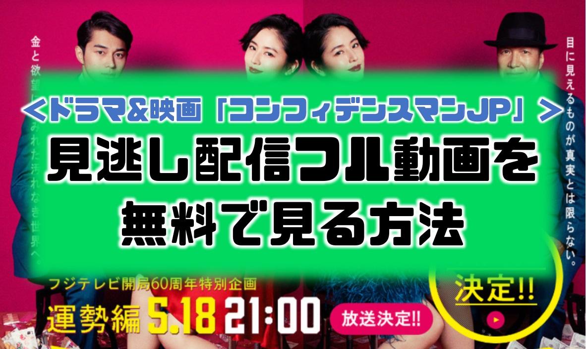 コンフィデンス マン jp 運勢 編 動画