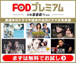 令和版東京ラブストーリー2020の無料見逃し配信フル動画のフジテレビオンデマンドFOD