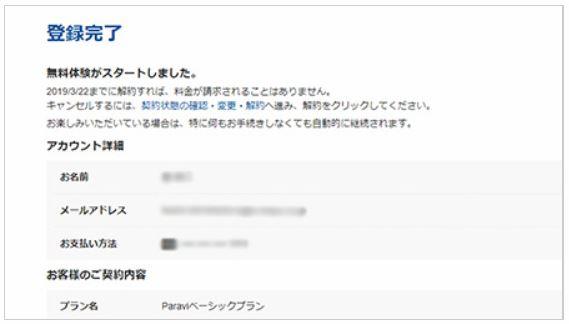 Paraviパラビの無料トライアル登録方法