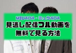 ミウ無料見逃し🚓ミュウ404(MIU404)広告なしフル動画を見る方法【綾野剛・星野源ダブル主演ドラマ】
