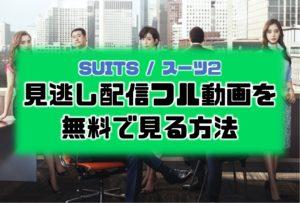 スーツ2無料見逃し💼ドラマスーツ・SUITSシーズン2の広告なしフル動画を無料で見る方法【シーズン1も見放題・ダイジェスト動画】