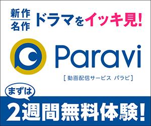 最新ドラマ・テレビの無料見逃し配信フル動画のParaviパラビ