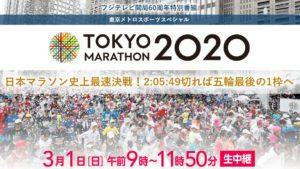 無料で🏃東京マラソン2020のライブ配信・ネット中継・生放送を見る方法【東京五輪代表決定・大迫傑・設楽悠太】