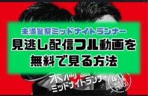 未満警察無料見逃し🚓ミッドナイトランナー(ドラマ)のCM広告なし見逃し配信フル動画を見る方法...