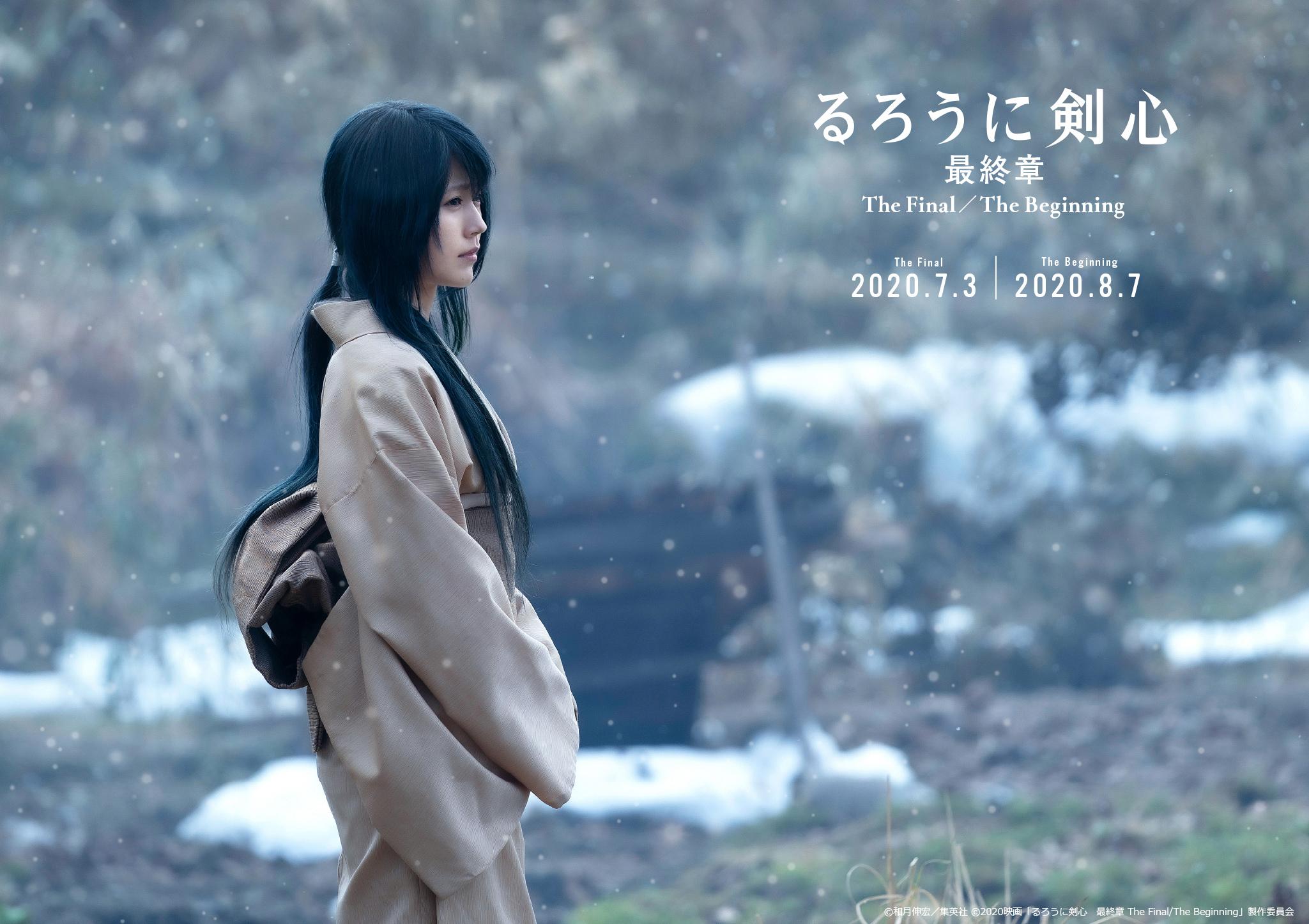 映画るろうに剣心最終章ファイナルビギニングの出演者雪代巴役の有村架純