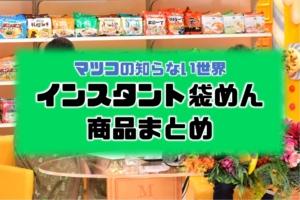 まとめ🍜マツコの知らない世界「インスタント袋麺の世界」で紹介されたインスタントラーメン商品...
