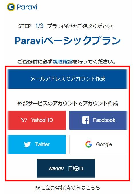 Paraviパラビの登録方法