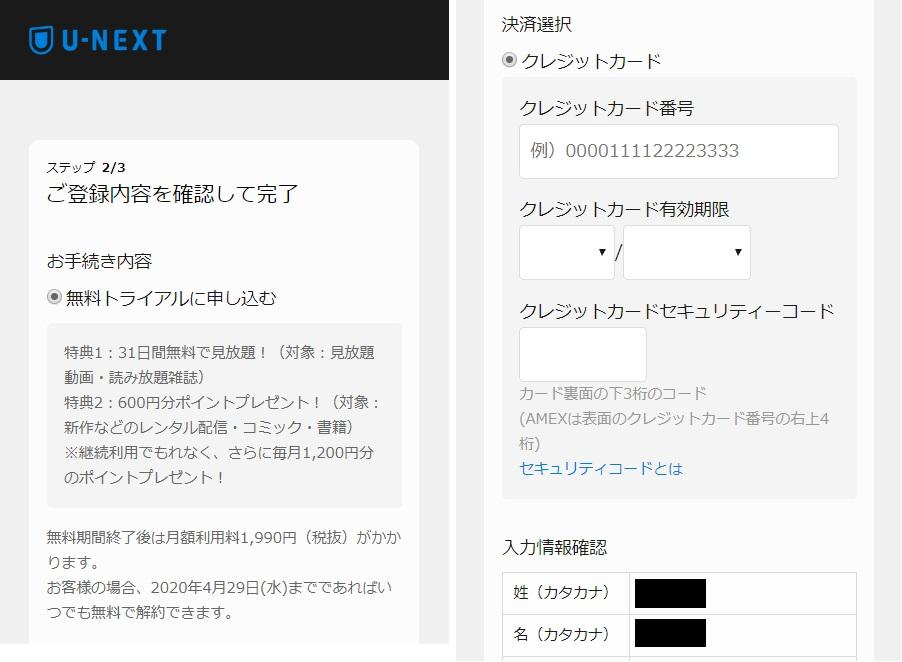 U-NEXTユーネクストの登録方法手順ステップ