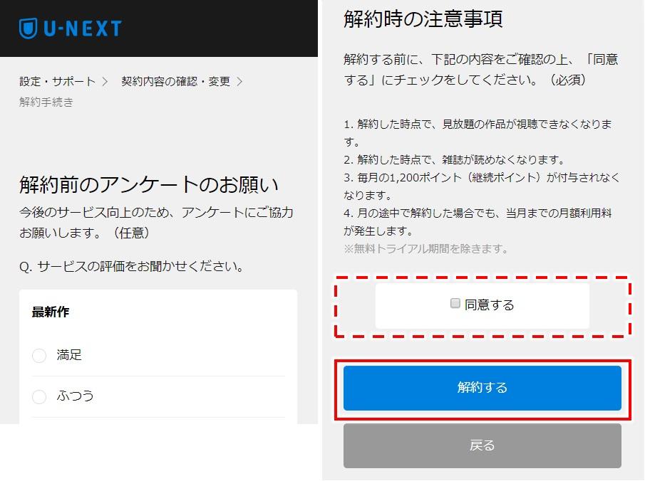 画像付きU-NEXTユーネクストの解約方法手順ステップ