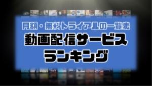 2020年最新🏆データに基づく動画配信サービス・VODランキング【月額・無料トライアル期間の一覧...