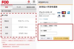 FODフジテレビオンデマンド無料トライアルの登録方法入会手順