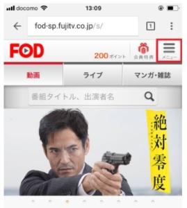 FODフジテレビオンデマンド解約方法退会手順