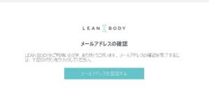 LEANBODYリーンボディの無料トライアル登録方法入会方法