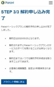 PARAVIパラビの解約方法退会手順画像