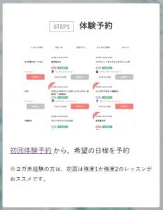 オンラインヨガSOELUソエル無料体験