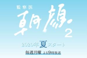 朝顔2無料見逃し🌷監察医朝顔2の広告なしフル動画を無料で見る方法【シーズン1も見放題】